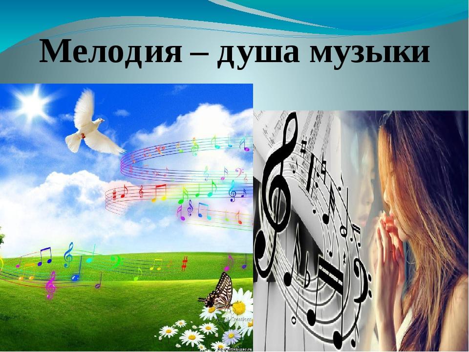 Мелодия – душа музыки