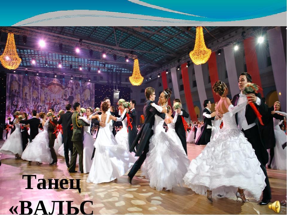 Танец «ВАЛЬС»