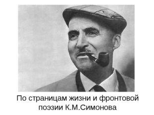 По страницам жизни и фронтовой поэзии К.М.Симонова