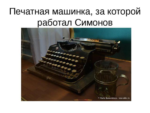 Печатная машинка, за которой работал Симонов