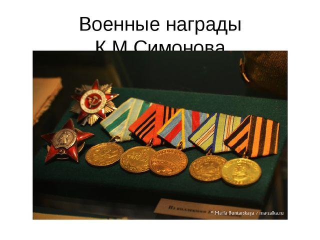 Военные награды К.М.Симонова