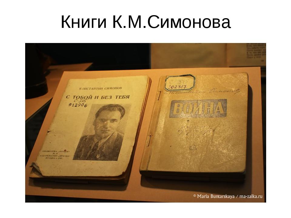 Книги К.М.Симонова
