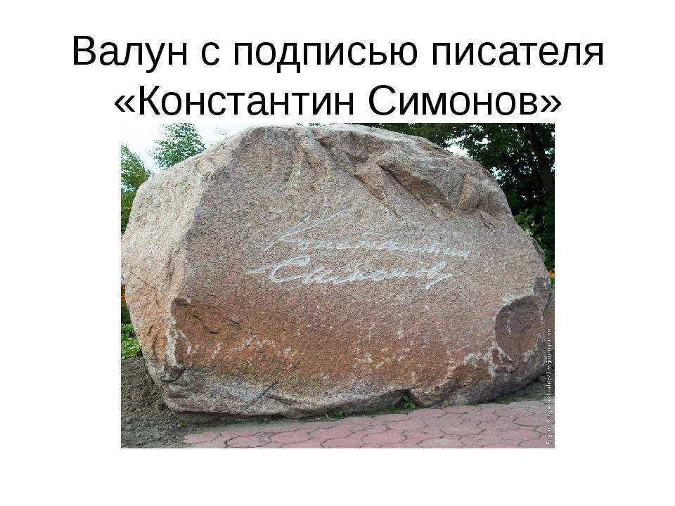 Валун с подписью писателя «Константин Симонов»