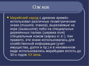 Ожнак Марийский народс древних времён использовал различные геометрические з