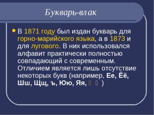 Букварь-влак В1871 годубыл издан букварь длягорно-марийского языка, а в18
