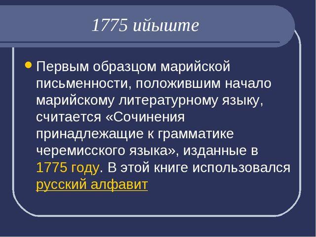 1775 ийыште Первым образцом марийской письменности, положившим начало марийск...