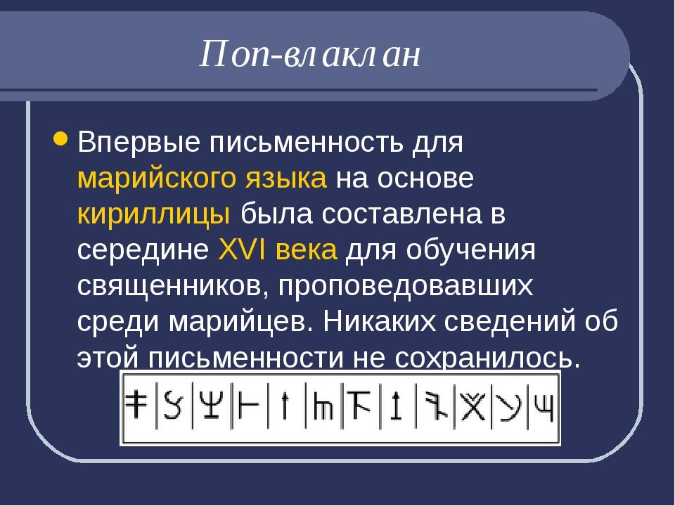 Поп-влаклан Впервые письменность длямарийского языкана основекириллицыбыл...