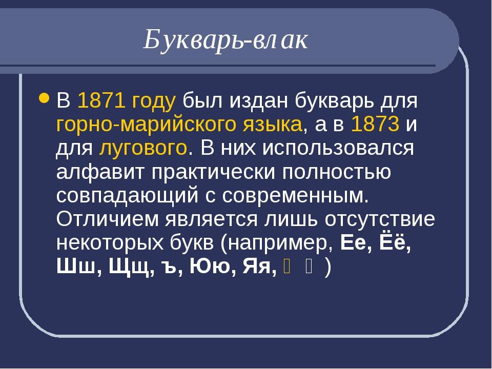 Букварь-влак В1871 годубыл издан букварь длягорно-марийского языка, а в18...