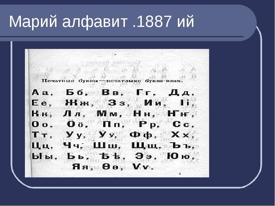 Марий алфавит .1887 ий
