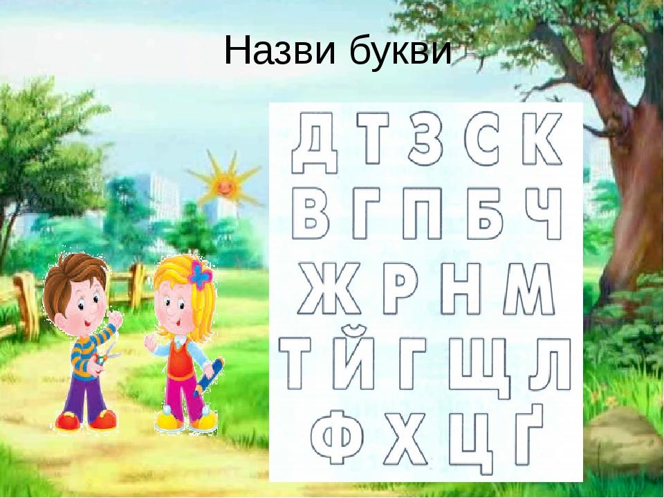 Назви букви