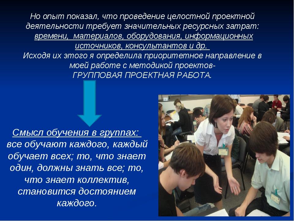 Но опыт показал, что проведение целостной проектной деятельности требует знач...