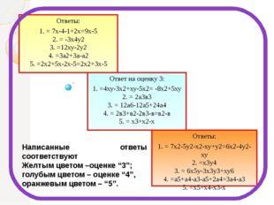 Ответы: 1. = 7х2-5у2-х2-ху+у2=6х2-4у2-ху 2. =х3у4 3. = 6х5у-3х3у3+ху6 4. =а5+
