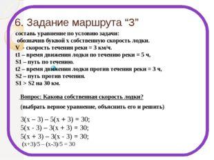 """6. Задание маршрута """"З"""" 3(х – 3) – 5(х + 3) = 30; 5(х - 3) – 3(х + 3) = 30; 5"""