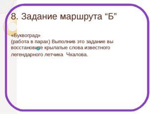 """8. Задание маршрута """"Б"""" «Буквоград» (работа в парах) Выполнив это задание вы"""