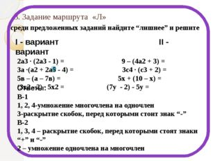 "3. Задание маршрута «Л» среди предложенных заданий найдите ""лишнее"" и решите"