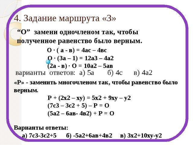 """4. Задание маршрута «З» """"О"""" замени одночленом так, чтобы полученное равенство..."""