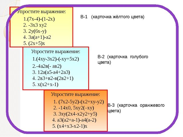 Упростите выражение: 1.(4ху-3х2)-(-ху+5х2) 2.-4а2в(- ав2) 3. 12а(а5-а4+2а3)...