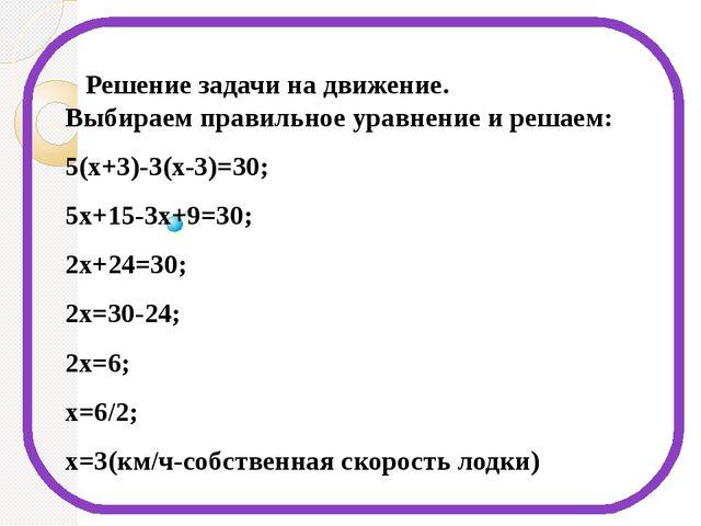 Решение задачи на движение. Выбираем правильное уравнение и решаем: 5(х+3)-3...