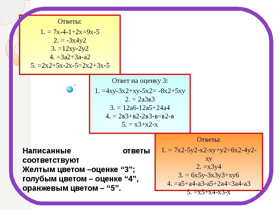 Ответы: 1. = 7х2-5у2-х2-ху+у2=6х2-4у2-ху 2. =х3у4 3. = 6х5у-3х3у3+ху6 4. =а5+...
