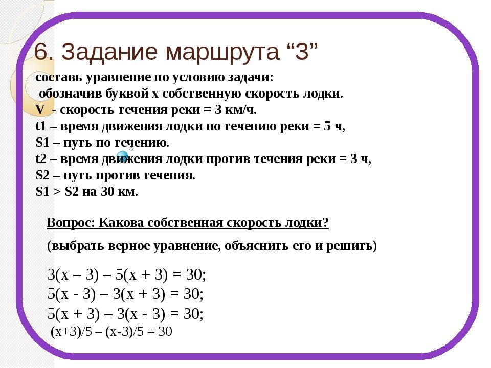 """6. Задание маршрута """"З"""" 3(х – 3) – 5(х + 3) = 30; 5(х - 3) – 3(х + 3) = 30; 5..."""