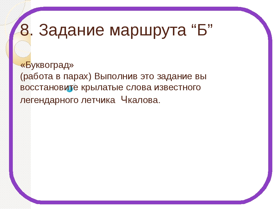 """8. Задание маршрута """"Б"""" «Буквоград» (работа в парах) Выполнив это задание вы..."""