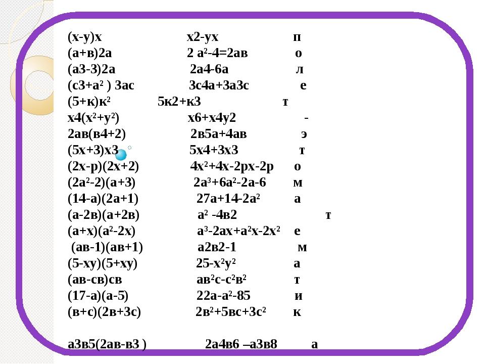 (х-у)х х2-ух п (а+в)2а 2 а²-4=2ав о (а3-3)2а 2а4-6а л (с3+а² ) 3ас 3с4а+3а3с...