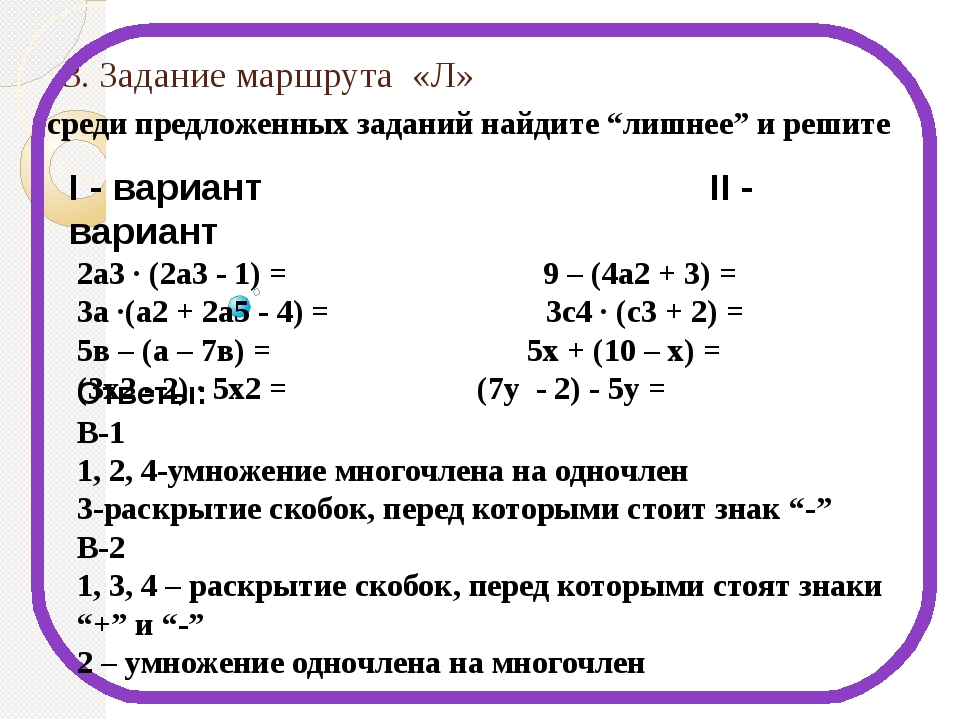 "3. Задание маршрута «Л» среди предложенных заданий найдите ""лишнее"" и решите..."