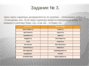 Задание № 3. Даны черты характера, распределите их по группам – «Помощники до