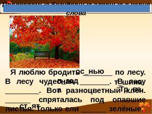 Проверяемые безударные гласные в корне слова Я люблю бродить _______ по лесу.
