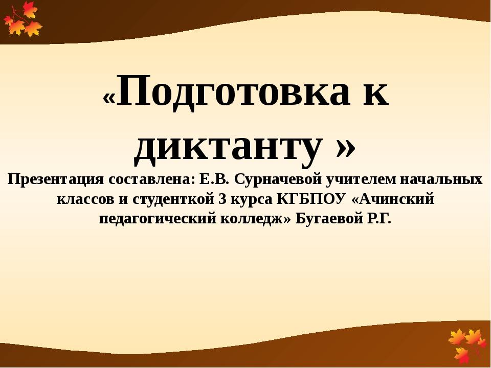 «Подготовка к диктанту » Презентация составлена: Е.В. Сурначевой учителем нач...