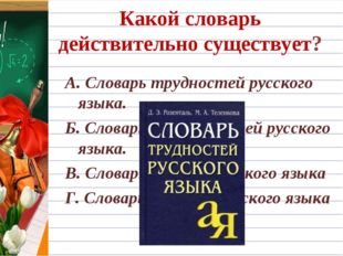 Какой словарь действительно существует? А. Словарь трудностей русского языка.