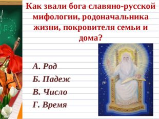 Как звали бога славяно-русской мифологии, родоначальника жизни, покровителя с