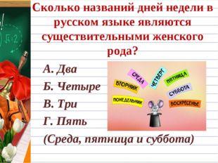 Сколько названий дней недели в русском языке являются существительными женско