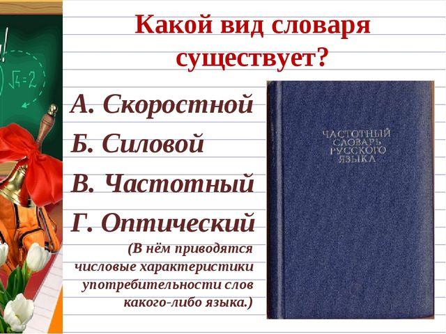 Какой вид словаря существует? А. Скоростной Б. Силовой В. Частотный Г. Оптиче...