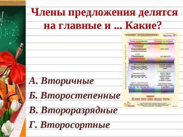 Члены предложения делятся на главные и ... Какие? А. Вторичные Б. Второстепе...