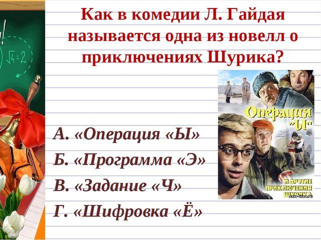 Как в комедии Л. Гайдая называется одна из новелл о приключениях Шурика? А. «...
