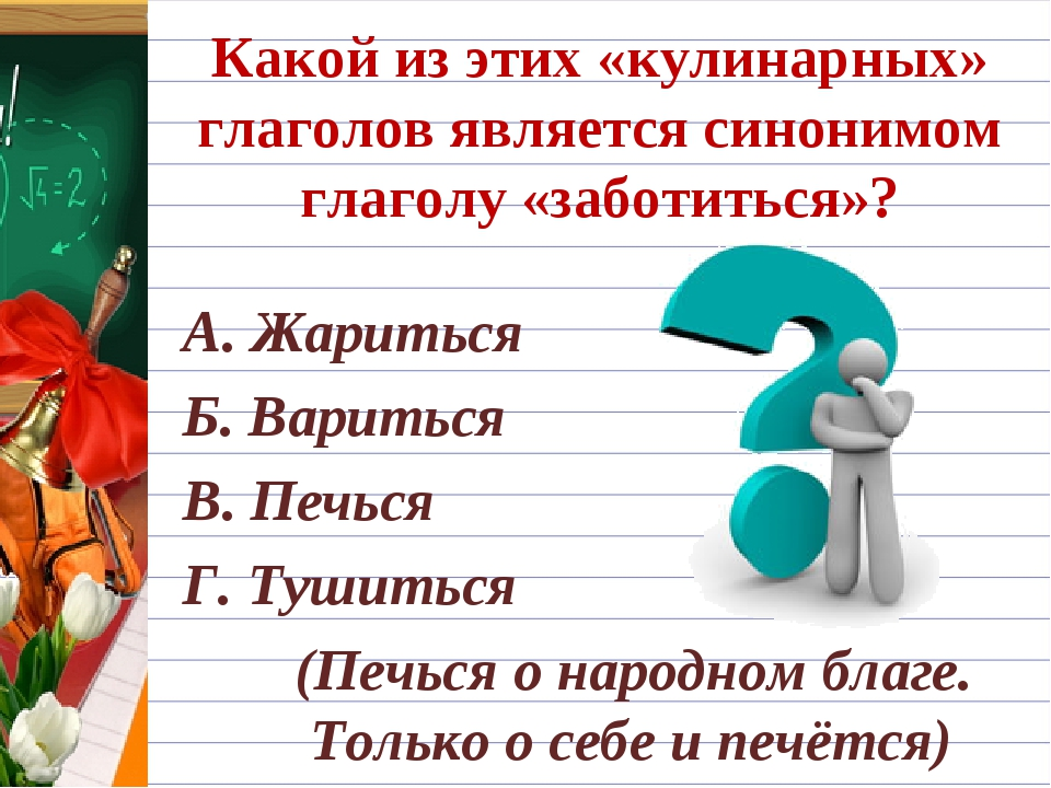 Какой из этих «кулинарных» глаголов является синонимом глаголу «заботиться»?...