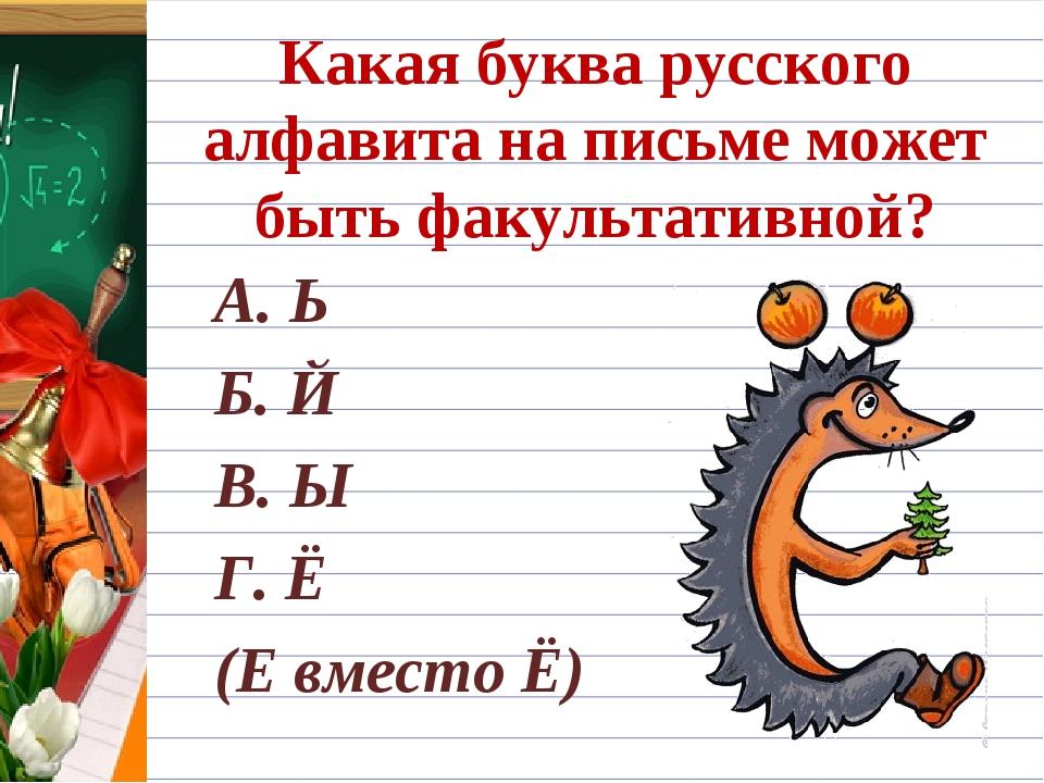 Какая буква русского алфавита на письме может быть факультативной? А. Ь Б. Й...