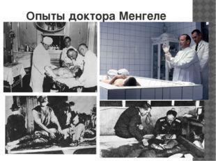 Опыты доктора Менгеле