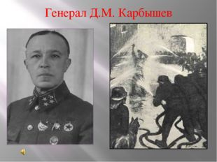 Генерал Д.М. Карбышев