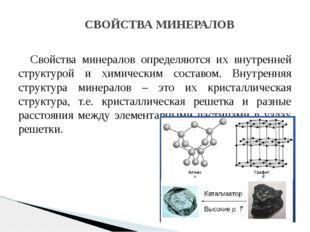 Свойства минералов определяются их внутренней структурой и химическим состав