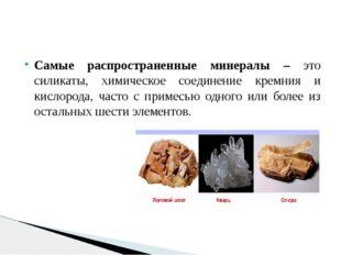 Самые распространенные минералы – это силикаты, химическое соединение кремния
