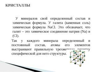 У минералов свой определенный состав и химическая формула. У галита (каменна