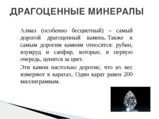 Алмаз (особенно бесцветный) – самый дорогой драгоценный камень.Также к самым