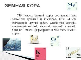 74% массы земной коры составляют два элемента: кремний и кислород. Еще 24,27%
