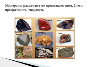 Минералы различают по признакам: цвет, блеск, прозрачность, твердость