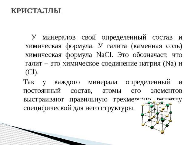 У минералов свой определенный состав и химическая формула. У галита (каменна...
