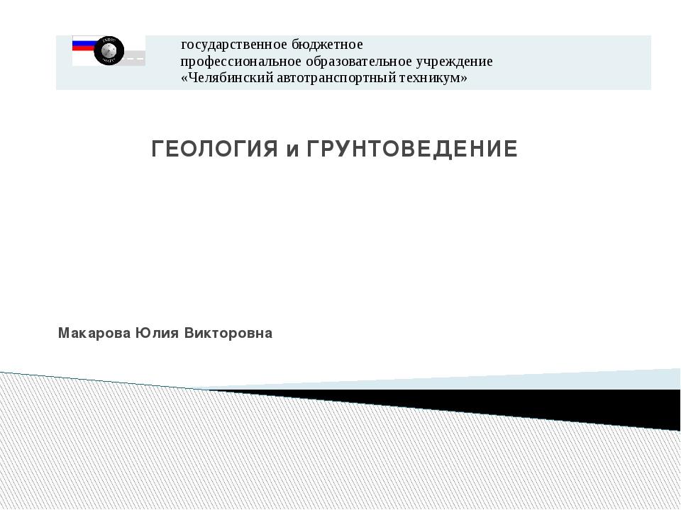 ГЕОЛОГИЯ и ГРУНТОВЕДЕНИЕ Макарова Юлия Викторовна государственное бюджетное п...