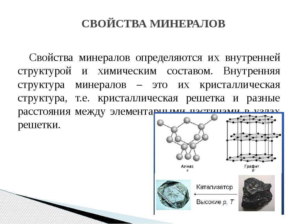 Свойства минералов определяются их внутренней структурой и химическим состав...
