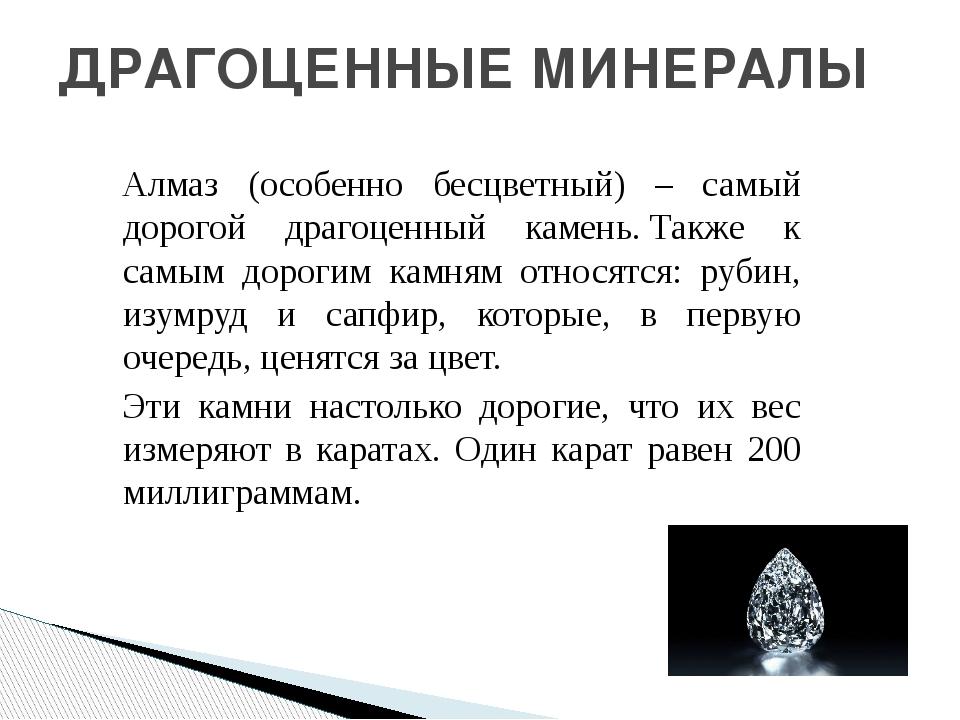 Алмаз (особенно бесцветный) – самый дорогой драгоценный камень.Также к самым...
